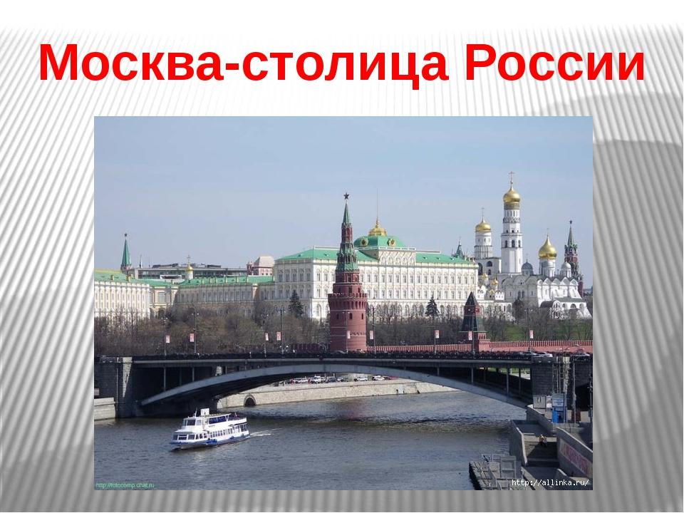 Москва-столица России
