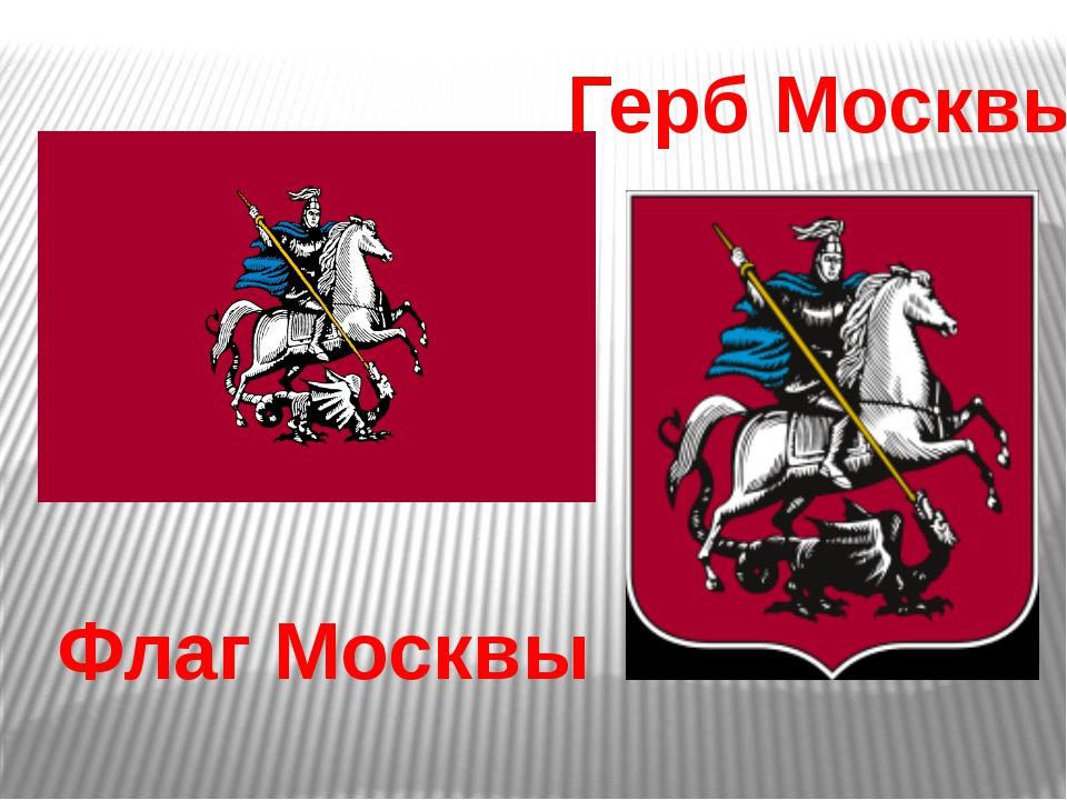 Флаг Москвы Герб Москвы