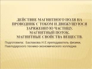 Подготовила: Баспакова Н.Е.преподаватель физики, Павлодарского технико-эконом