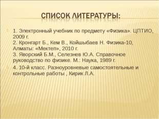 1. Электронный учебник по предмету «Физика». ЦПТИО, 2009 г. 2. Кронгарт Б.,