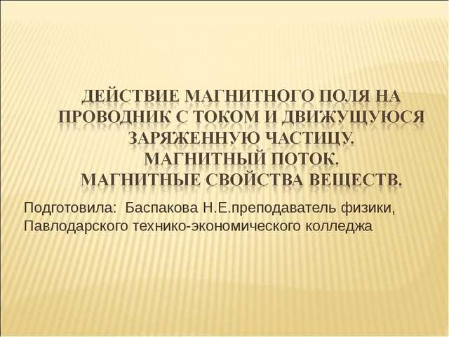 Подготовила: Баспакова Н.Е.преподаватель физики, Павлодарского технико-эконом...