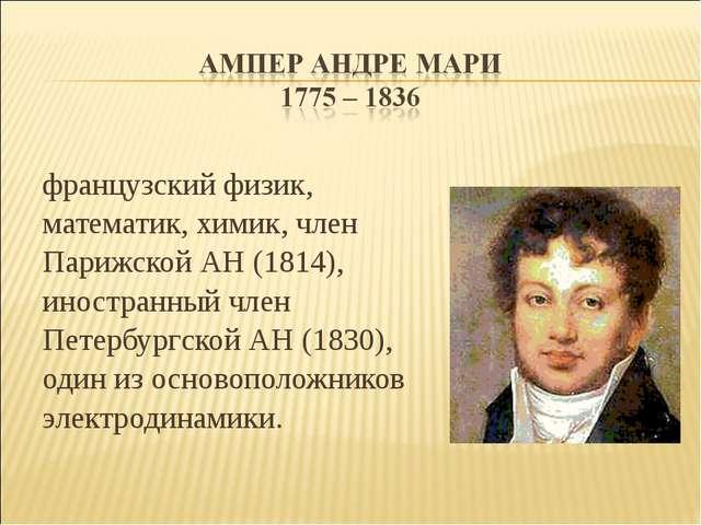 французский физик, математик, химик, член Парижской АН (1814), иностранный чл...