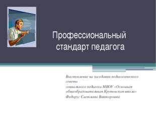 Профессиональный стандарт педагога Выступление на заседании педагогического с