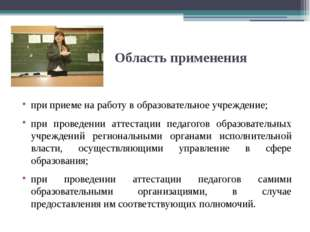 Область применения при приеме на работу в образовательное учреждение; при про
