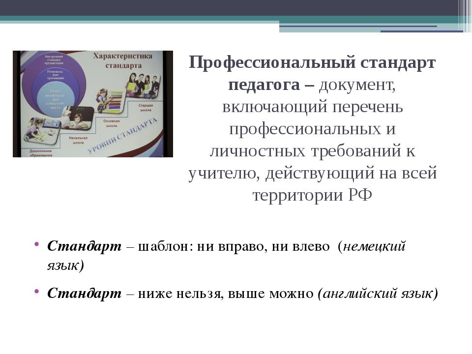 Профессиональный стандарт педагога – документ, включающий перечень профессион...