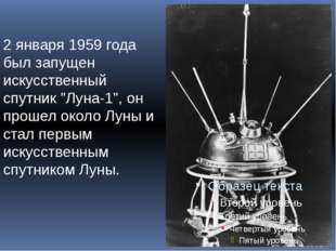 """2 января 1959 года был запущен искусственный спутник """"Луна-1"""", он прошел окол"""