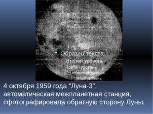 """4 октября 1959 года """"Луна-3"""", автоматическая межпланетная станция, сфотографи"""