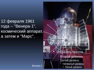 "12 февраля 1961 года – ""Венера-1"", космический аппарат, а затем и ""Марс"". Вен"