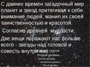 С давних времен загадочный мир планет и звезд притягивал к себе внимание люде