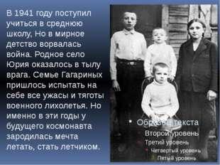 В 1941 году поступил учиться в среднюю школу, Но в мирное детство ворвалась в