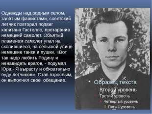 Однажды над родным селом, занятым фашистами, советский летчик повторил подвиг
