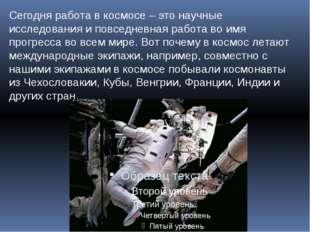 Сегодня работа в космосе – это научные исследования и повседневная работа во