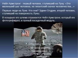 Нейл Армстронг - первый человек, ступивший на Луну. «Это маленький шаг челове