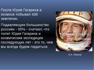 После Юрия Гагарина в космосе побывал 436 землянин. Подавляющее большинство р