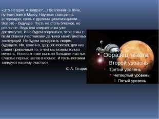 «Это сегодня. А завтра?… Поселения на Луне, путешествия к Марсу. Научные стан