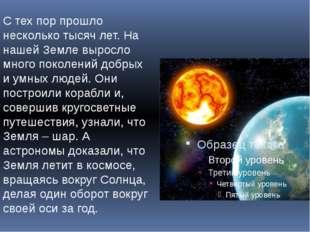 С тех пор прошло несколько тысяч лет. На нашей Земле выросло много поколений