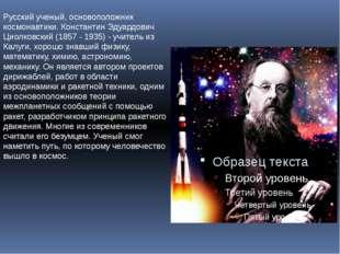 Русский ученый, основоположник космонавтики. Константин Эдуардович Циолковски