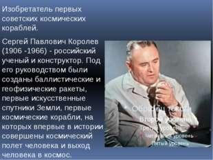 Изобретатель первых советских космических кораблей. Сергей Павлович Королев (