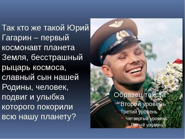 Так кто же такой Юрий Гагарин – первый космонавт планета Земля, бесстрашный р...