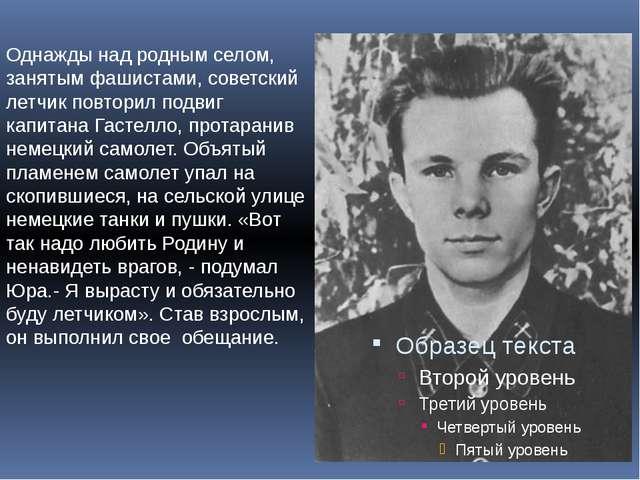 Однажды над родным селом, занятым фашистами, советский летчик повторил подвиг...