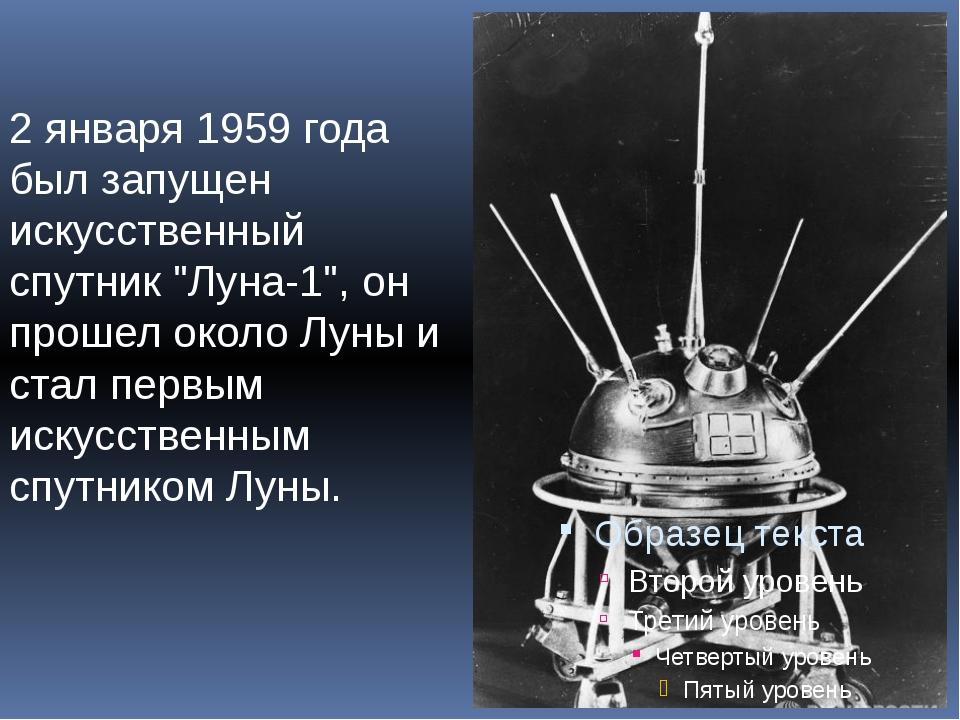 """2 января 1959 года был запущен искусственный спутник """"Луна-1"""", он прошел окол..."""