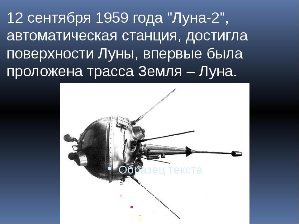 """12 сентября 1959 года """"Луна-2"""", автоматическая станция, достигла поверхности..."""
