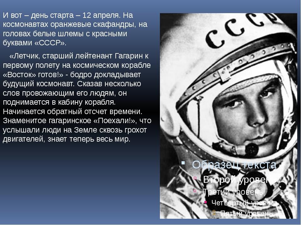 И вот – день старта – 12 апреля. На космонавтах оранжевые скафандры, на голов...