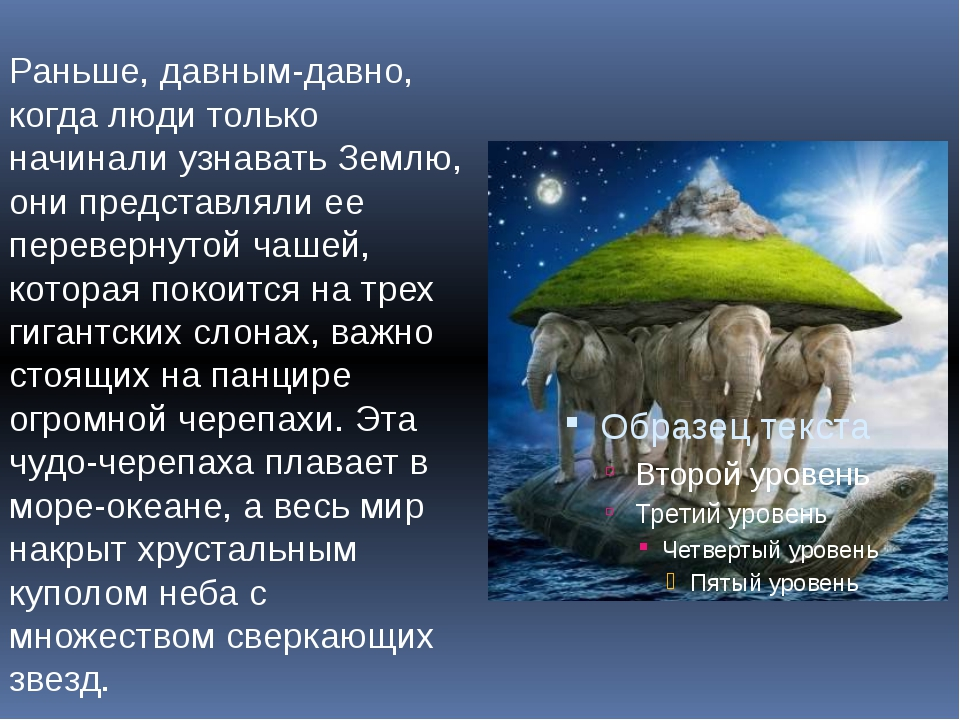 Раньше, давным-давно, когда люди только начинали узнавать Землю, они представ...