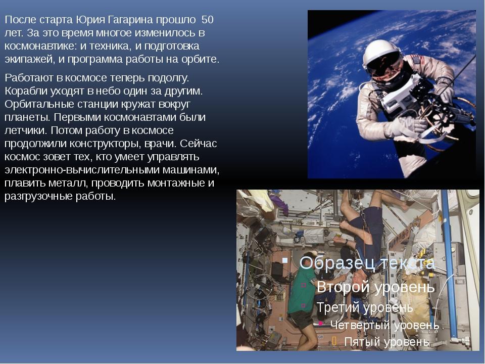 После старта Юрия Гагарина прошло 50 лет. За это время многое изменилось в ко...
