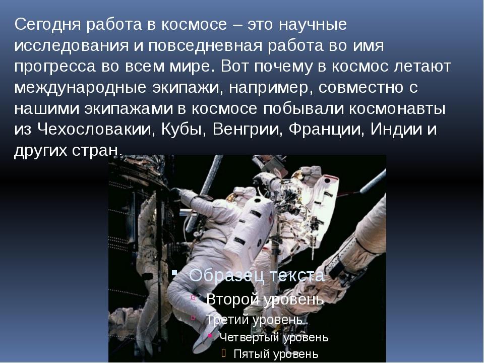 Сегодня работа в космосе – это научные исследования и повседневная работа во...