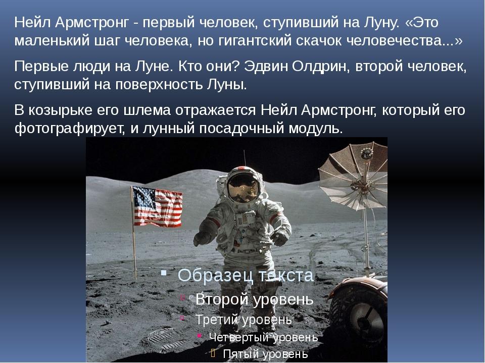 Нейл Армстронг - первый человек, ступивший на Луну. «Это маленький шаг челове...