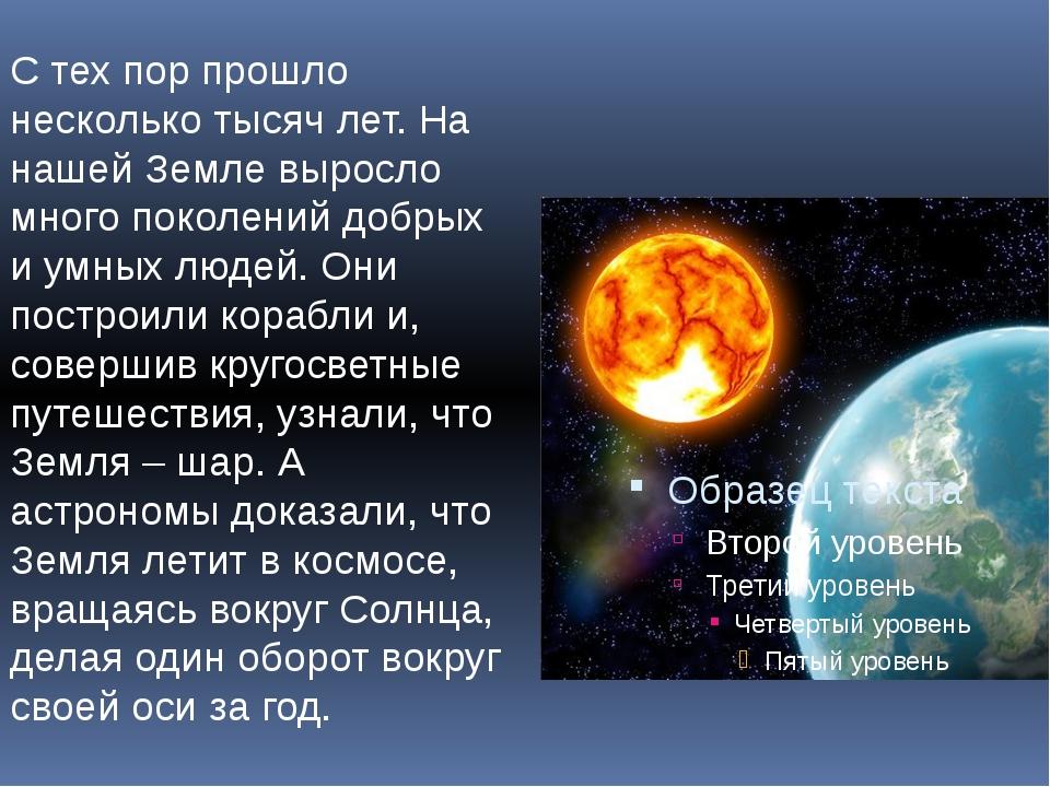 С тех пор прошло несколько тысяч лет. На нашей Земле выросло много поколений...