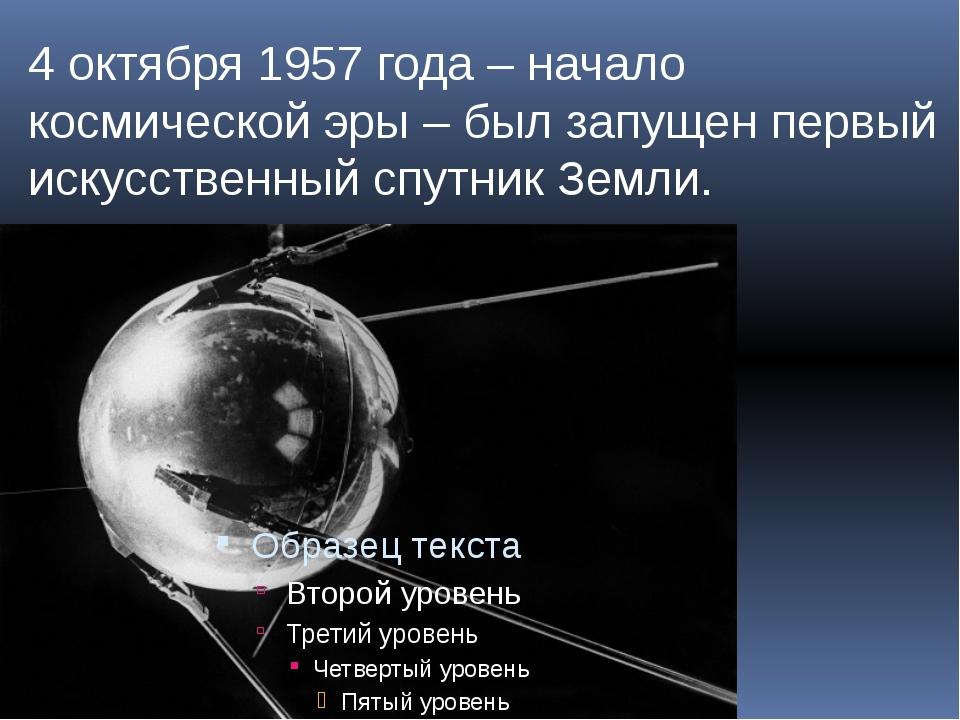 4 октября 1957 года – начало космической эры – был запущен первый искусственн...