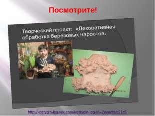 http://kostygin-log.wix.com/kostygin-log-#!--2events/c21c5 Посмотрите!