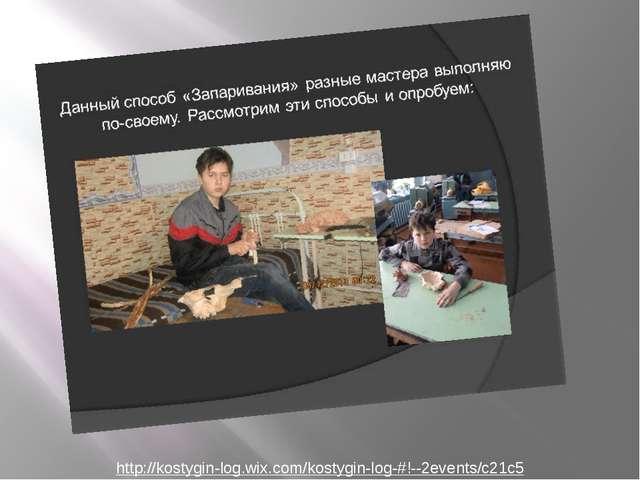 http://kostygin-log.wix.com/kostygin-log-#!--2events/c21c5