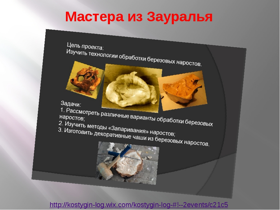 http://kostygin-log.wix.com/kostygin-log-#!--2events/c21c5 Мастера из Зауралья