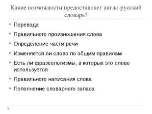 Какие возможности предоставляет англо-русский словарь? Перевода Правильного п