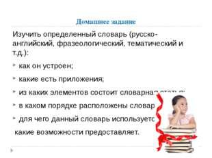 Домашнее задание Изучить определенный словарь (русско-английский, фразеологич