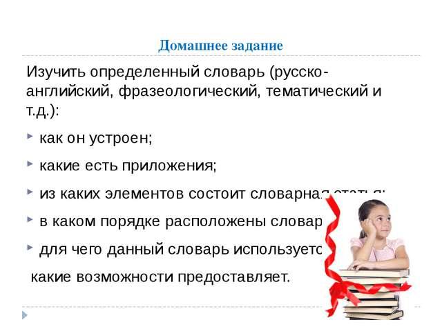Домашнее задание Изучить определенный словарь (русско-английский, фразеологич...