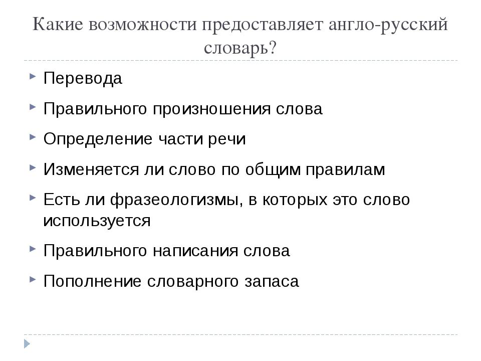 Какие возможности предоставляет англо-русский словарь? Перевода Правильного п...