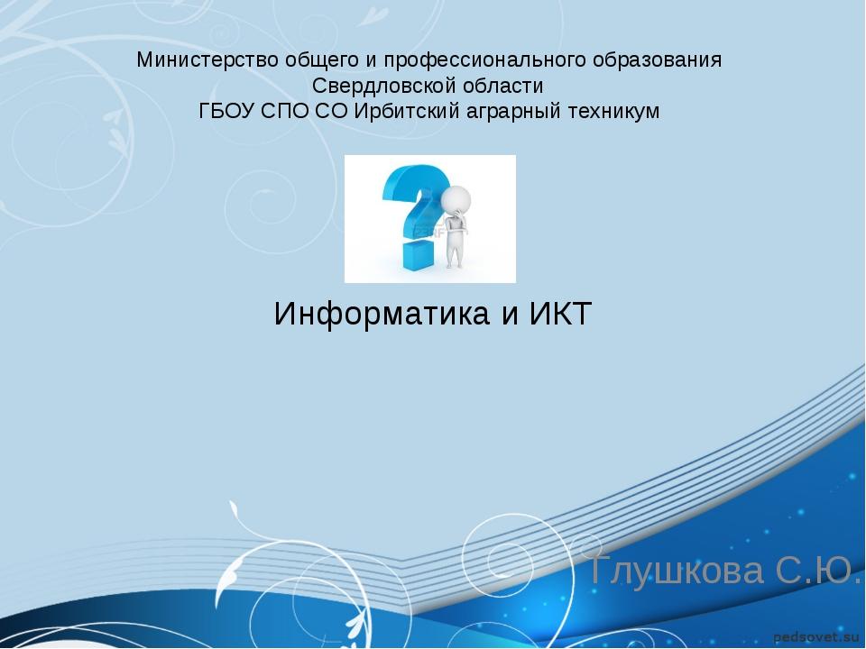 Информатика и ИКТ Глушкова С.Ю. Министерство общего и профессионального обра...