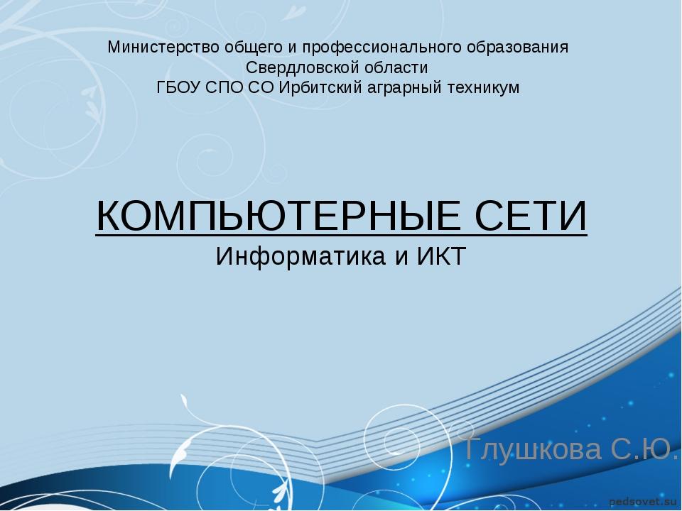 КОМПЬЮТЕРНЫЕ СЕТИ Информатика и ИКТ Глушкова С.Ю. Министерство общего и профе...