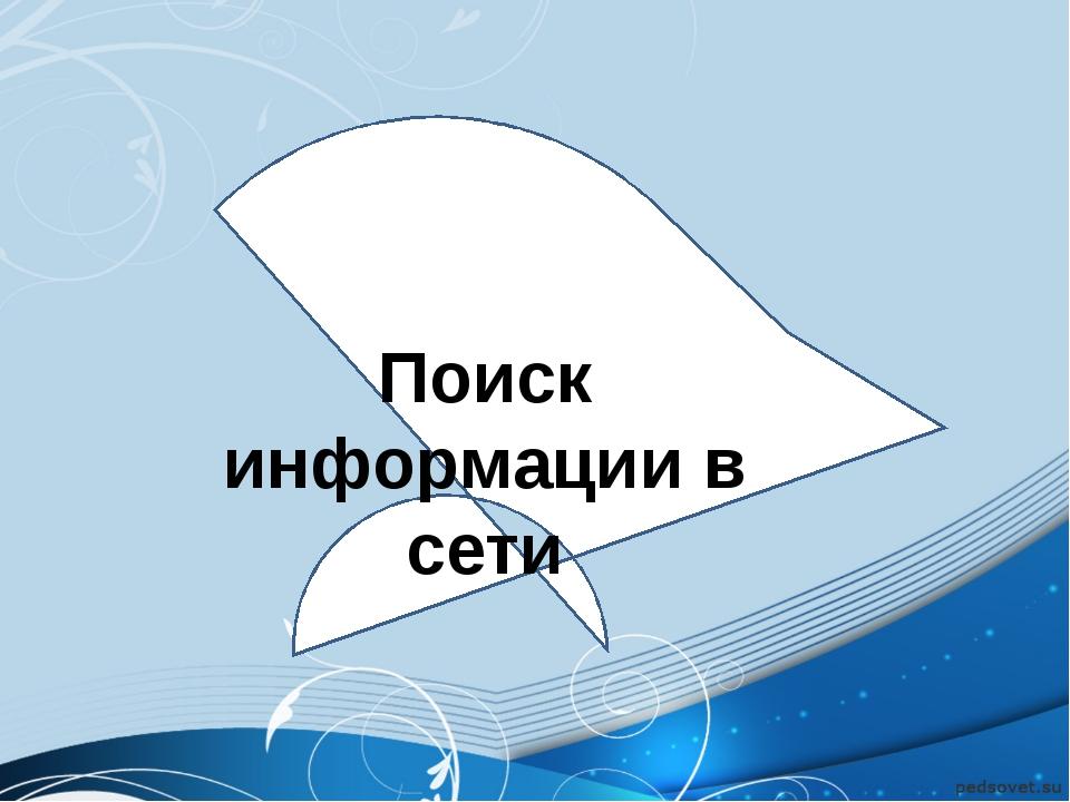 Поиск информации в сети