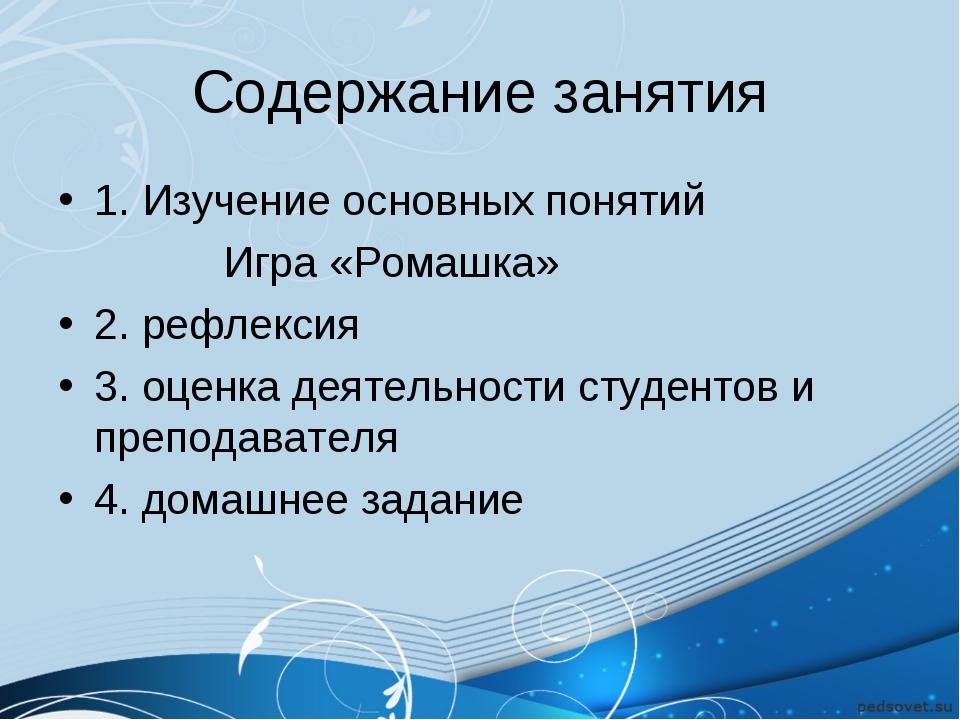 Содержание занятия 1. Изучение основных понятий Игра «Ромашка» 2. рефлексия 3...