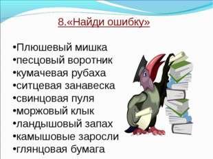 8.«Найди ошибку» Плюшевый мишка песцовый воротник кумачевая рубаха ситцевая