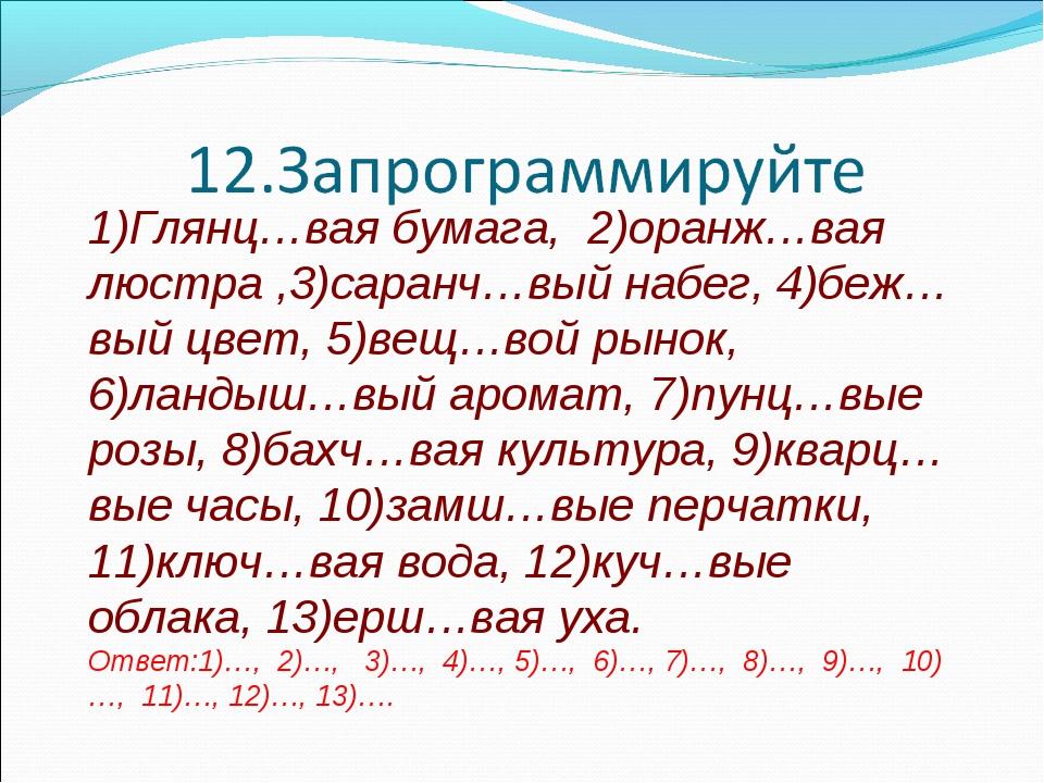 1)Глянц…вая бумага, 2)оранж…вая люстра ,3)саранч…вый набег, 4)беж…вый цвет, 5...