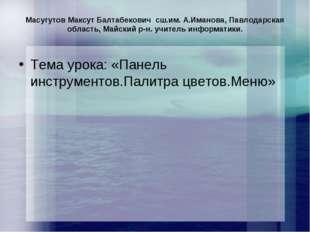 Масугутов Максут Балтабекович сш.им.А.Иманова, Павлодарская область, Майски