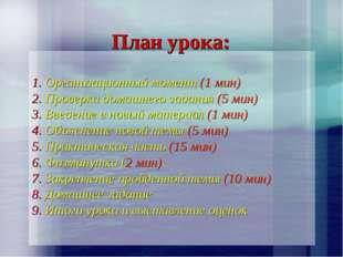 План урока: 1. Организационный момент (1 мин) 2. Проверка домашнего задания (