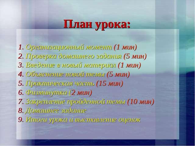 План урока: 1. Организационный момент (1 мин) 2. Проверка домашнего задания (...