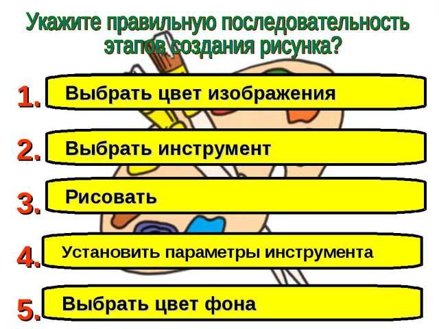1. 2. 3. 4. 5. Выбрать инструмент Установить параметры инструмента Выбрать цв...